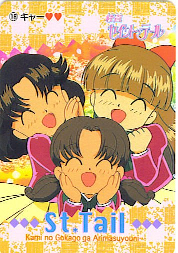 SAINT TAIL JAPAN SEGA 1996 ANIME CARD #16