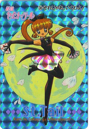 SAINT TAIL JAPAN SEGA 1996 ANIME SOFT PRISM CARD #38