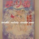 NAOKO TAKEUCHI MANGA SAILOR MOON COLLECTIBLE COMIC BOOK JAPAN OTHER WORK - MARIA - RARE OOP