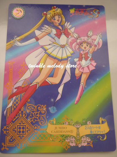 SAILOR MOON JUMBO CARDDASS SAILORMOON  CARD #15