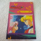 AMADA SAILOR MOON PAPER ENVELOPE PULL PACK - RARE SAILORMOON SS DOUBLEMOON