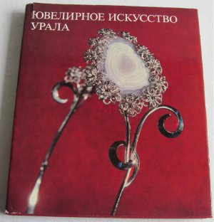 Jewellery Art in the Urals by Kopylova c.1981 Hand Crafted Modern Jewelry Silver Russia
