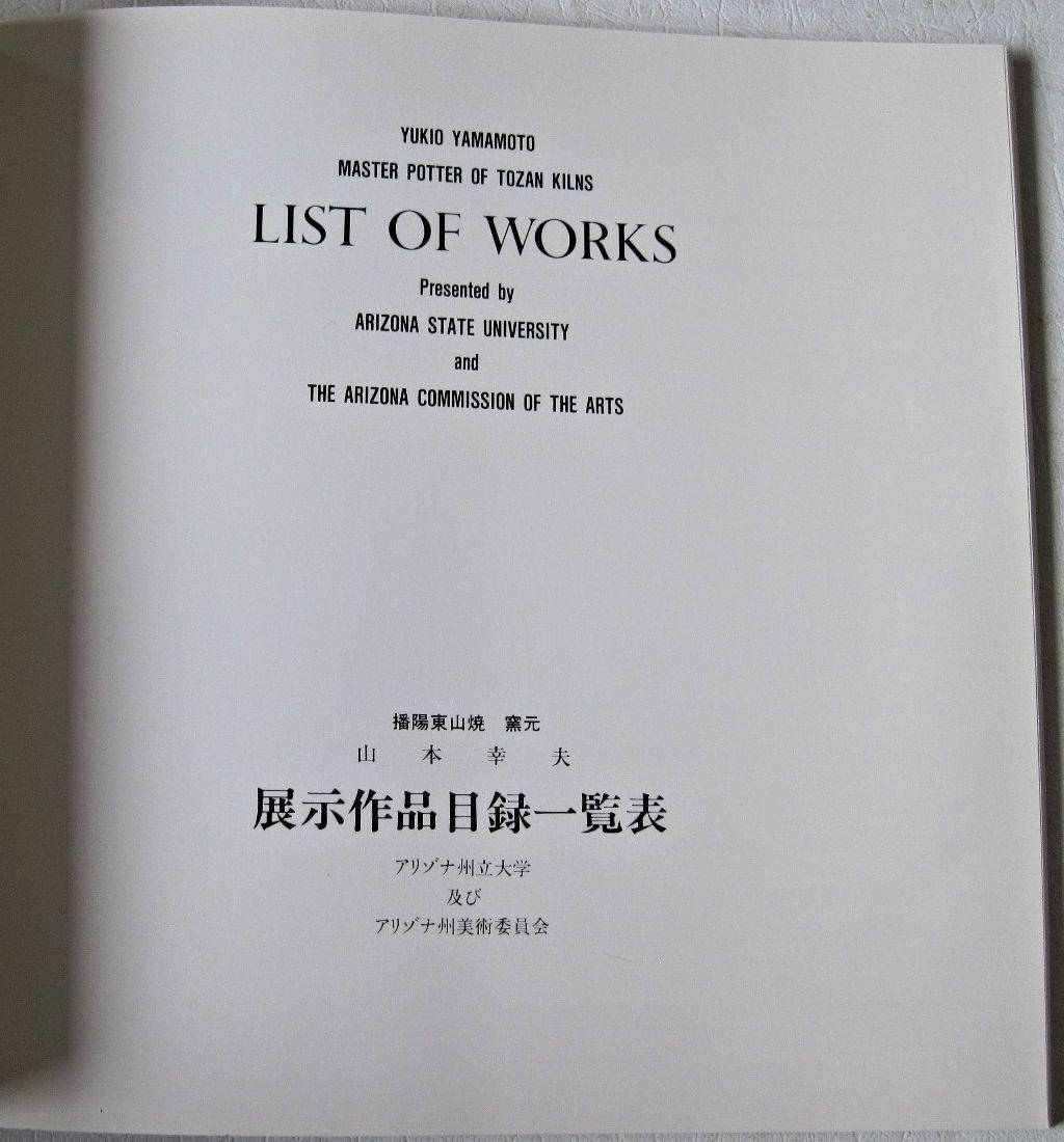 2 Catalogs Yukio Yamamoto Master Potter of Tozan Kilns List of Works Onisaburo Deguchi