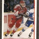 TEAM CANADA MARTIN LAPOINTE ROOKIE CARD RC 1990 UPPER DECK #467