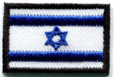 Flag of Israel Israeli applique iron-on patch Small S-109