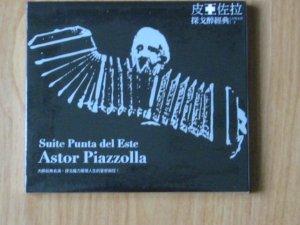 ASTOR PIAZZOLLA - Suite Punta del Este. New CD