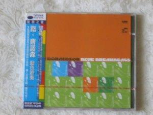 LOU DONALDSON - BLUEBREAKBEATS - NEW CD