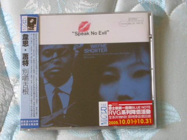 WAYNE SHORTER - SPEAK NO EVIL - New and sealed CD