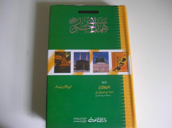 Hamarae Huzoor