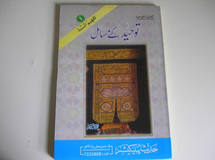 Tawheed kae Masaail