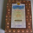 Shamaail Tirmidhi Urdu Sharah