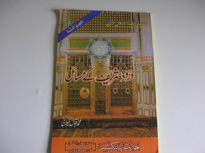 Durood Shareef kae Masaail
