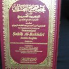 Summerized Sahih Al-Bukhari (Large Size)