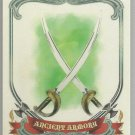 "2015 Topps Allen & Ginter Baseball Ancient Armory ""Cutlass"" #AA-19"