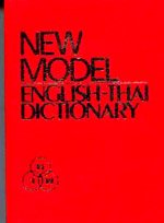 New Model English -Thai Dictionary