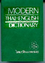 NEW MODEL Thai - English Dictionary