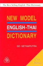 NEW MODEL English -Thai SO SETHAPUTRA