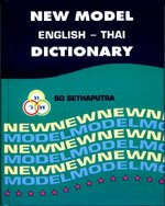 NEW MODEL English -Thai Dictionary So Sethaputra