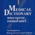 MEDICAL (2 BOOKS)