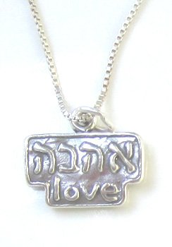 Love (Ahava) Pendant