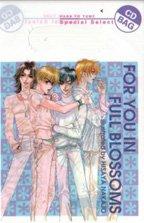 HanaKimi Manga Illustraition Art CD Bag