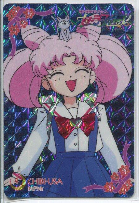 Sailor Moon SMStars prism #4