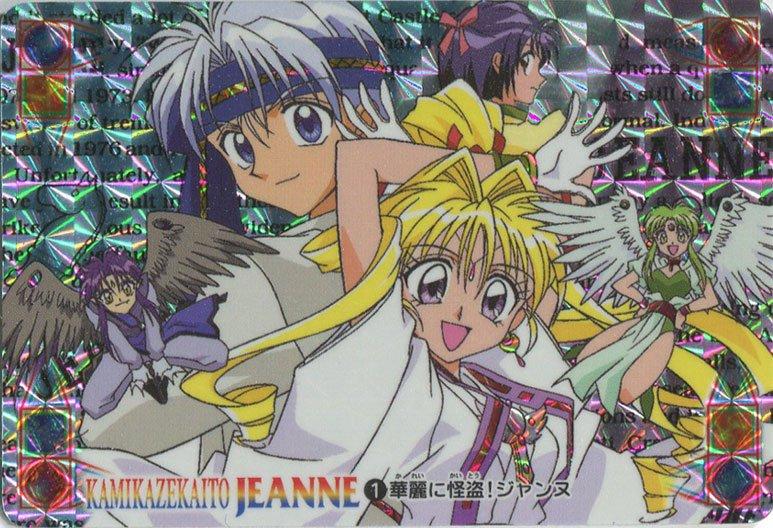 Kamikaze Kaitou Jeanne Prism #1 (Vending)