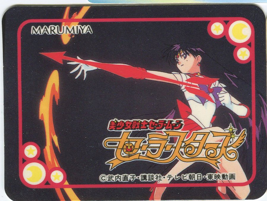 Sailor Moon Marumaya card 1 (Mars)