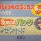 Fruits Basket Promo manga shop sign!