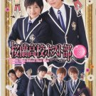 Ouran Host Club J Drama movie booklet