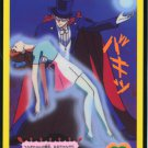 "Sailor Moon """"Power"""" Card (Nephrite)"