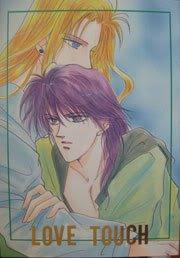 Ai no Kusabi (Love Touch) doujinshi (Yaoi)