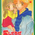 Ashteriuze Baby, Ribon Trading Card collection reg- 0017
