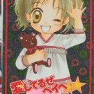 Ashteriuze Baby, Ribon Trading Card collection - 0043 prism
