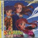 Kodocha Drama CD