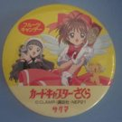 Card Captor Sakura tin item