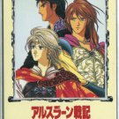 Arslan Not for sale promo phonecard