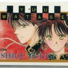 Fushigi Yuugi (Tama and Miaka) phonecard
