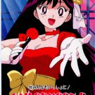 Sailor Moon PP4, 200