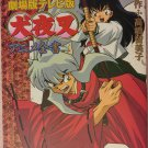 InuYasha The movie Art book -