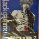 Get Backers Artbook Backgammon 2 (Kazuya Minekura) Hard cover