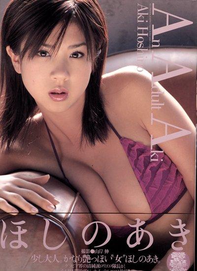 Ai Hoshino