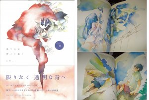 Hate no Ten Aoyori Tooku Migi Artworks