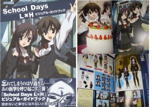 School Days L X H Visual Art Book