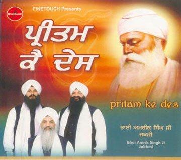 PRITAM KE DES - Bhai Amrik Singh Ji