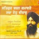SATGUR BACHAN KAMAVNE SACHA EH VICHAR - Giani Pinder Pal Singh Ji