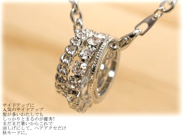 three rings silver necklace