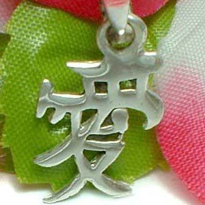 925 STERLING SILVER CHINESE SYMBOL CHARM / PENDANT - LOVE