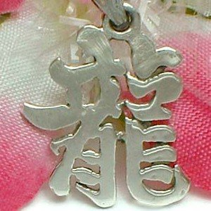 925 STERLING SILVER CHINESE SYMBOL CHARM / PENDANT - DRAGON