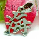 925 STERLING SILVER CHINESE SYMBOL CHARM / PENDANT - SEA